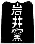 クラフト館 岩井窯